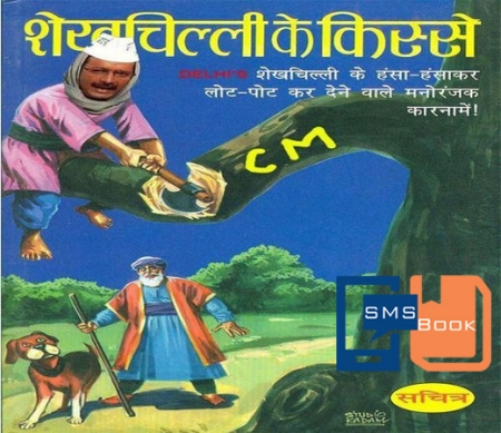 Funny Picture Kejriwal